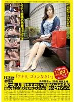 B級素人初撮り 「アナタ、ゴメンなさい」 鳥井敬子さん 28歳 専業主婦 ダウンロード