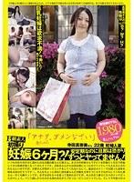 B級素人初撮り 「アナタ、赤ちゃん、ゴメンなさい」 寺田真奈美さん 22歳 妊婦人妻