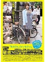 B級素人初撮り 「お父さんゴメンなさい」 谷澤ゆりえさん スポーツインストラクター ダウンロード