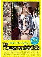 B級素人初撮り 「店長、ゴメンなさい」 村田祥子さん 19歳 書店員