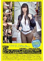 B級素人初撮り 「アナタ、ごめんね。」 大橋奈緒子さん 28歳 会社員(既婚)