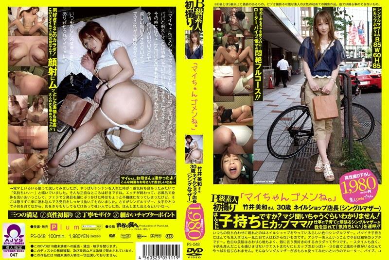 B級素人初撮り 「マイちゃんごめんね。」 竹井美和さん 30歳 ネイルショップ店長(シングルマザー)