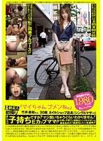B級素人初撮り 「マイちゃんごめんね。」 竹井美和さん 30歳 ネイルショップ店長(シングルマザー) ダウンロード