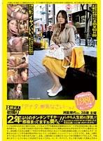 B級素人初撮り 「アナタ、御免なさい…。」 洲脇輝代さん 38歳 主婦 ダウンロード
