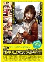 B級素人初撮り 「パパ、ゴメンなさい。」 宮下薫さん 20歳 女子大生 ダウンロード