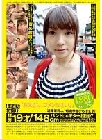 B級素人初撮り 「お父さん、ゴメンなさい。」 近藤茉莉さん 19歳学生 (バンド女子) ダウンロード