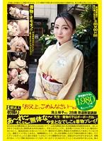 B級素人初撮り 「お父上、ごめんなさい…。」 池上桜子さん28歳茶道教室講師 ダウンロード
