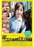 B級素人初撮り 「パパ、ごめんなさい…。」 磯村花凛さん 19歳 ダウンロード