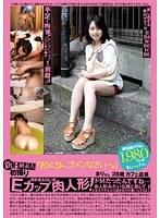 新B級素人初撮り 「お父さん、ゴメンなさい…。」 まりさん 28歳カフェ店員 ダウンロード