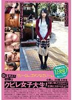 新B級素人初撮り 089 「た〜くん、ゴメンなさい…。」 心菜さん 20歳 大学生 ダウンロード
