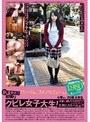 新B級素人初撮り 089 「た~くん、ゴメンなさい…。」 心菜さん 20歳 大学生