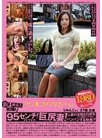 新B級素人初撮り 090 「ケン君、ゴメンなさい…。」 ダウンロード