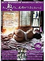 あぁ奥さん、尻肉がたまんねぇ〜よ【第三十二章】性的欲望を決壊!快楽を貪るやらしい人妻【10人】 ダウンロード