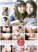 Girls Talk 005 女子大生が人妻を愛するとき… ダウンロード