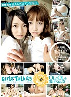 Girls Talk 025 OLがOLを愛するとき… ダウンロード