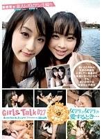 Girls Talk 027 女学生が女学生を愛するとき… ダウンロード