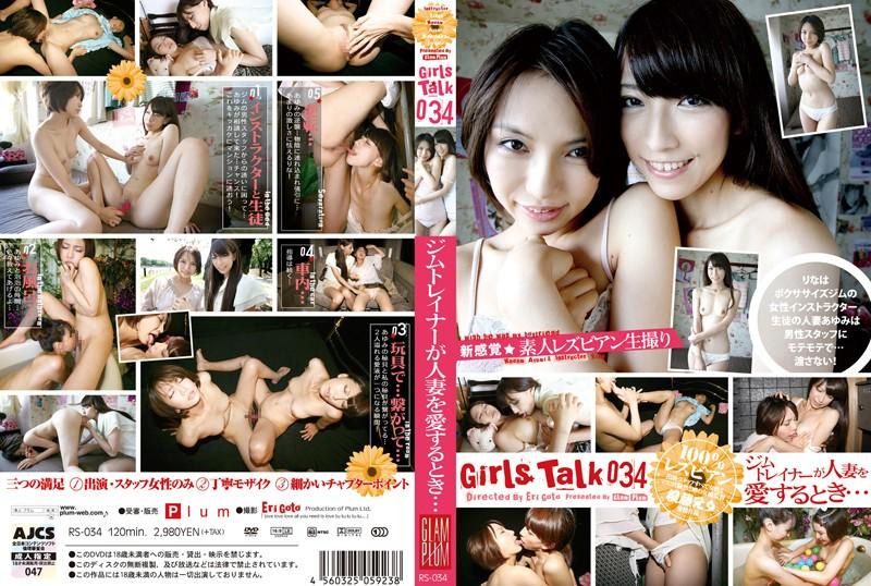 (h_113rs00034)[RS-034] Girls Talk 034 ジムトレーナーが人妻を愛するとき… ダウンロード