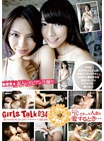 Girls Talk 034 ジムトレーナーが人妻を愛するとき… ダウンロード