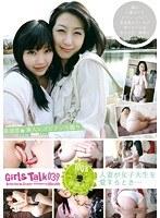 Girls Talk 039 人妻が女子大生を愛するとき… ダウンロード