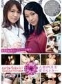 Girls Talk 047 素人レズビ...