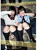 しろうと関西円光(中田氏) 023 ハマ&さち [SK-023]