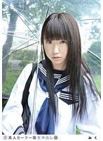 素人セーラー服生中出し(改) 090