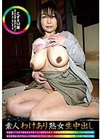 素人わけあり熟女生中出し こずえ52歳 五十路の卑猥な黒乳首の熟爆乳