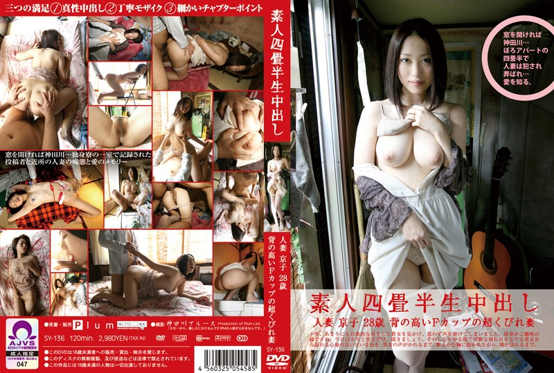 SY-136 素人四畳半生中出し 136