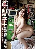 真四畳半 生徒の母親のカラダが犯罪レベルに豊満すぎて満足させてもらった件(人妻 篠崎かんな31歳)