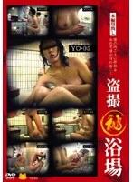 盗撮(秘)浴場 5 ダウンロード