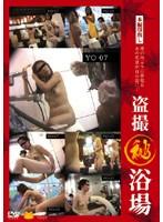 盗撮(秘)浴場 7 ダウンロード