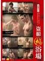 盗撮(秘)浴場 18