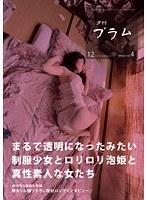 【月刊】夕刊プラム 12月号 ダウンロード