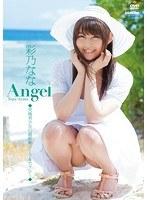 Angel 彩乃なな ダウンロード