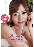 BONITA 瑠川リナ ダウンロード