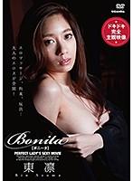 BONITA 東凛 ダウンロード