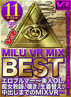 【VR】MILU VR MIX BEST ダウンロード