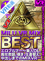 【VR】MILU VR MIX BEST