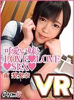 【VR】可愛い妹とLOVELOVE SEX 南梨央奈 ダウンロード