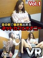 【VR】目の前で覗き見出来る ネットカフェオナニー Vol.1