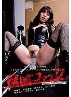 機械ファック Taste 2 ダウンロード