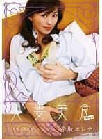 人妻美食 Menu7 ダウンロード