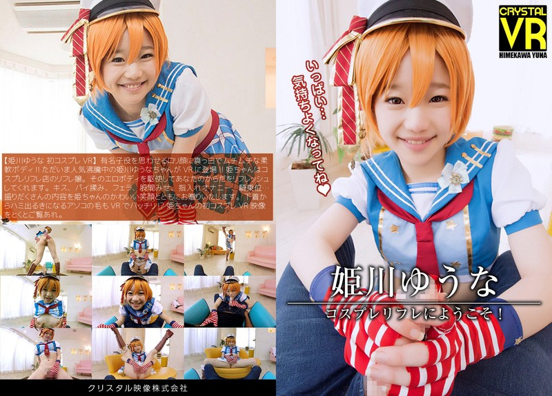 [CRVR-006] [VR] Welcome To Himekawa Yuuna Cosplay Refre!