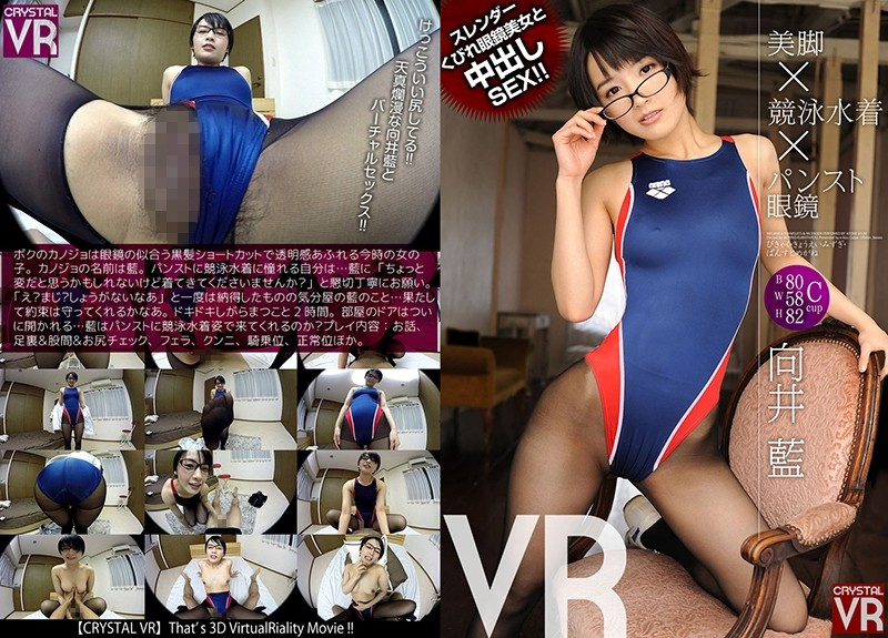 CRVR-066 [VR] Mukai Ai Beautiful Legs X Swimming Swimsuit X Panty Eyeglasses VR Slenderer Constricted Glasses Beauty And Cum Inside SEX! !