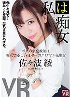 【VR】佐々波綾 私は痴女VR ボクの家庭教師は美人で優しい日本一のエロマン先生!? ダウンロード