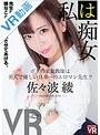 【VR】私は痴女VR ボクの家庭教師は美人で優しい日本一のエロマン先生!?