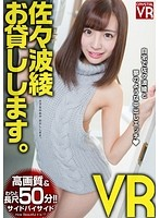 [CRVR-081] 【VR】 HD & Cross Long 50 Minutes! ! Aya Sasami Will Lend You.VR ~ At Home Like Aya Sasami And A Cum Shot Like A Dream ~