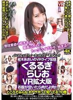 【VR】枢木あおいのVRライブ配信「くるるぎらじおV...