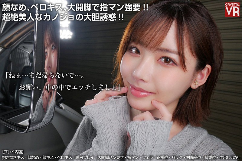 【VR】深田えいみ カーセックスVR 躊躇するあなたをスレンダー美女がベロテク誘惑!8