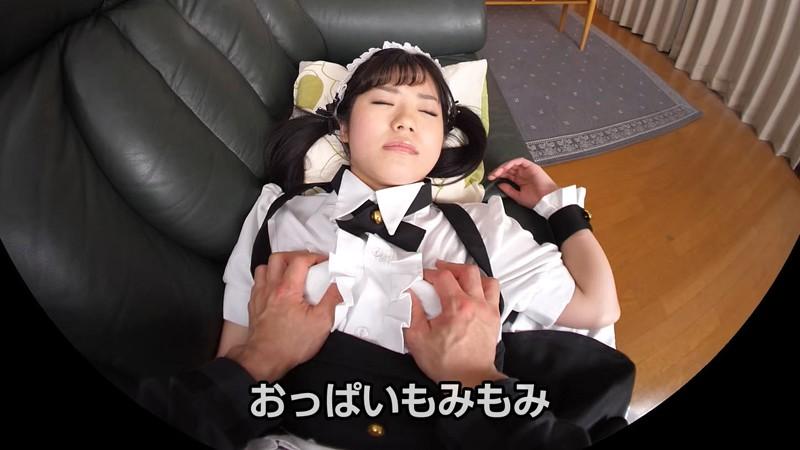 【VR】有栖るる うたた寝メイドにエッチないたずら!ボクのことを好き過ぎるご奉仕メイドとのなんともうらやましい日常。